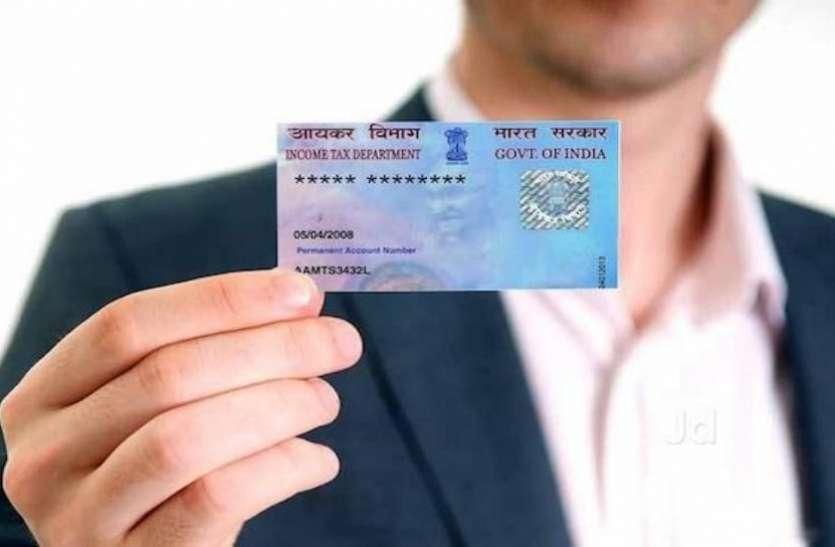 अब पैन कार्ड के बिना नहीं कर पाएंगे आप ये 10 जरूरी काम