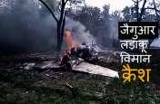 UP के कुशीनगर में वायुसेना का JAGUAR लड़ाकू विमान क्रैश, पायलट ने पैराशूट से कूदकर बचायी जान