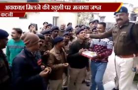 पुलिस कर्मियों ने अवकाश मिलने पर बनाया जश्न, देखें वीडियो
