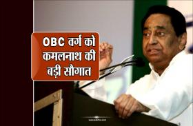 इस तरह OBC वर्ग को साधेगी सरकार, कमलनाथ ने किया बड़ा ऐलान