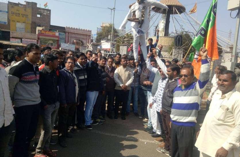 भाजपा ने किया कांग्रेस सरकार के खिलाफ प्रदर्शन