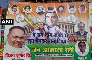 शिवभक्त के बाद अब राम अवतार में दिखे राहुल गांधी, बिहार में जगह-जगह लगे हॉर्डिंग