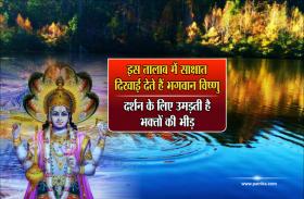 इस तालाब में साक्षात दिखाई देते हैं भगवान विष्णु, दर्शन के लिए उमड़ती है भक्तों की भीड़