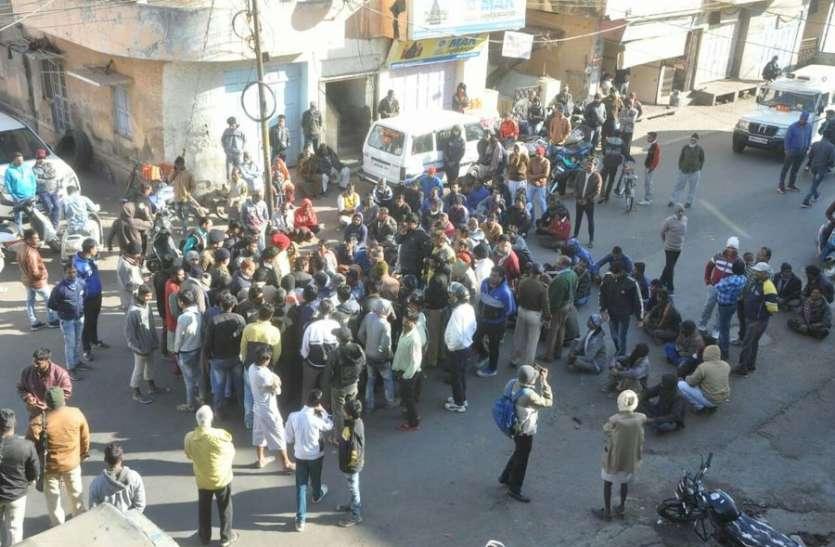 नगर निगम की कार्रवाई का विरोध, भोई मोहल्ला में चक्काजाम