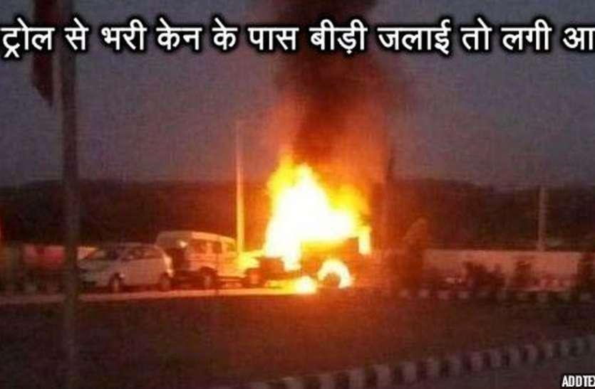 पेट्रोल से भरी केन के पास बीड़ी जलाई तो लगी आग, 9 लोग झुलसे