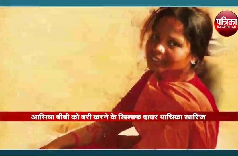 पाकिस्तान के सुप्रीम कोर्ट ने आसिया बीबी को दी राहत