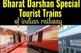 भारत दर्शन यात्रा के लिए विशेष ट्रेन 22 फरवरी को, लगेगा सिर्फ इतना किराया