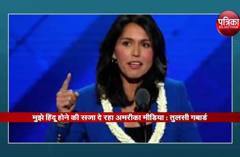 मुझे हिंदू होने की सजा दे रहा अमरीका मीडिया : तुलसी गबार्ड