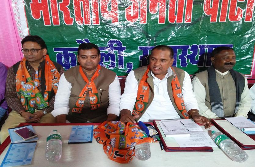 भाजपा के आरोप कांग्रेस ने जनता से किया छल