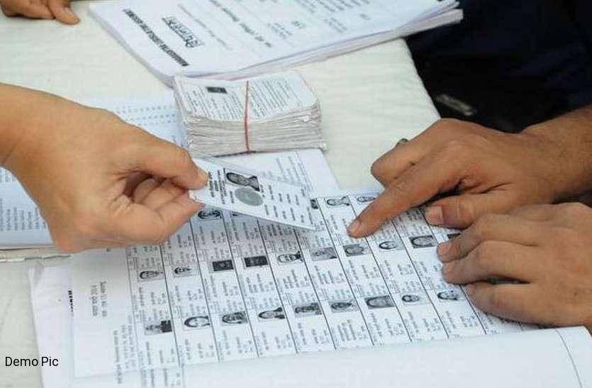 मतदाता सूची में नाम जोडऩे-हटाने आए 30 लाख आवेदन