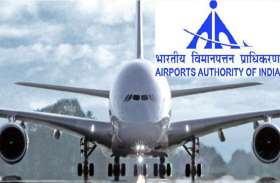 AAI ने Junior Assistant examinations रिजल्ट घोषित किया