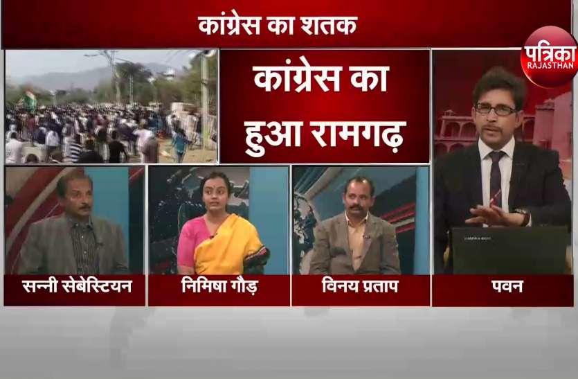 रामगढ़ में कांग्रेस का शतक