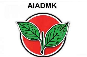 एआईएडीएमके ने लोकसभा चुनाव में उम्मीदवारी के इच्छुकों से मांगे आवेदन