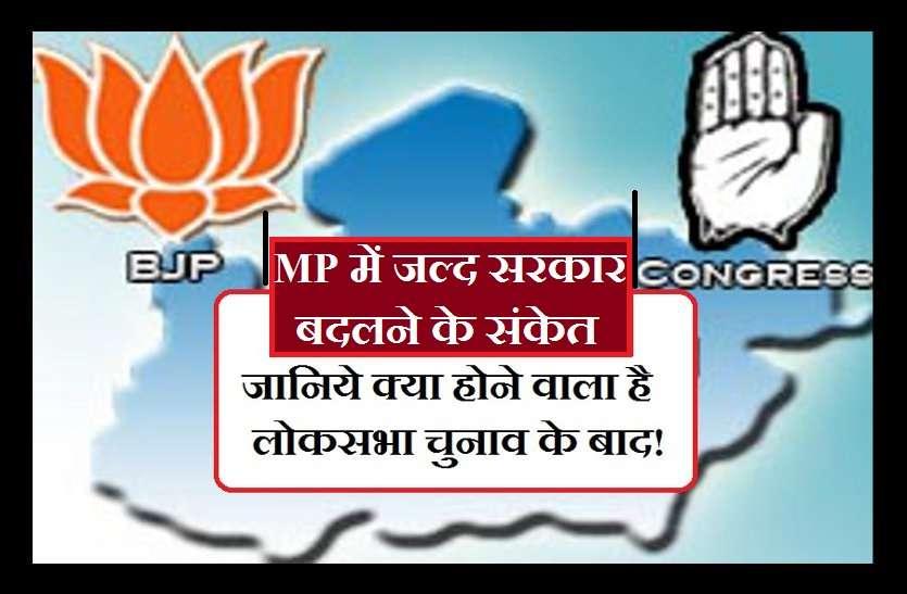 MP में बदलने जा रही है सरकार! जानिये कब?