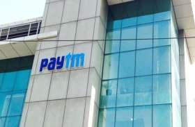PAYTM देने जा रही है ये खास सुविधा, घर बैठे ऐसे उठा सकेंगे लाभ