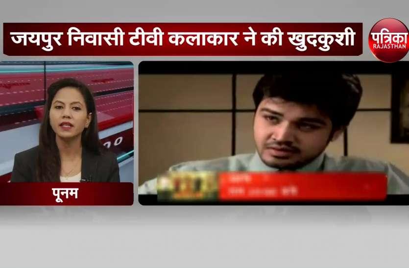 जयपुर निवासी टीवी कलाकार ने की खुदकुशी