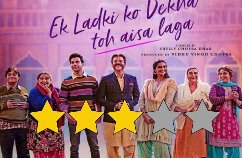 'Ek Ladki Ko Dekha To Aisa Laga' Movie Review: जानिए कैसी है सोनम और अनिल कपूर की ये फैमिली ड्रामा फिल्म
