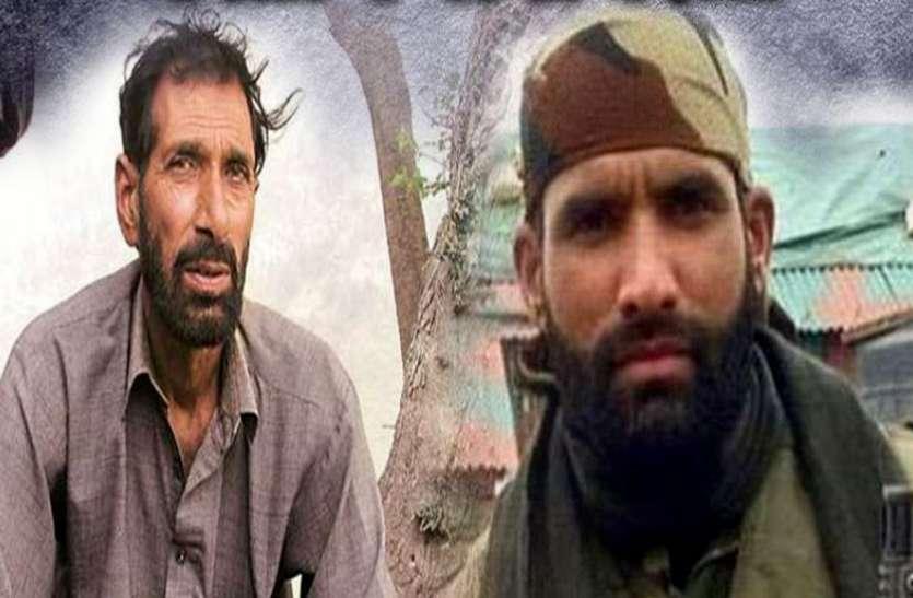 जम्मू-कश्मीरः शहीद औरंगजेब के पिता हो सकते हैं भाजपा में शामिल, कही यह बड़ी बात