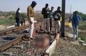 ट्रेन आती देख पटरी पर सो गया इंजीनियरिंग का छात्र, हो गए 2 टुकड़े, इस वजह से था मायूस
