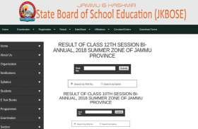 JKBOSE Class 10th, 12th Result जारी, परिणाम यहां से करें डाउनलोड