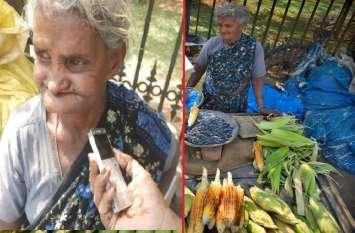 75 साल की अम्मा का बिजनेस करने का तरीका है मॉडर्न, 20 साल से चला रही हैं भुट्टे की दुकान