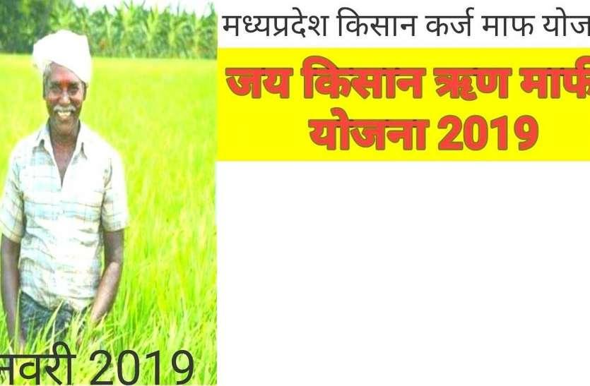 जय किसान ऋण माफी योजना: कांग्रेस कार्यकर्ताओं के फीडबैक पर करेगी काम
