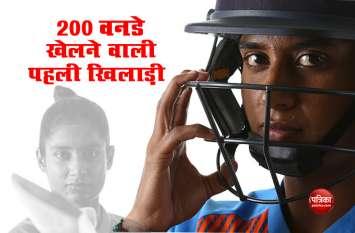 200 वनडे मैच खेलने वाली इकलौती महिला खिलाड़ी बनी मिताली राज