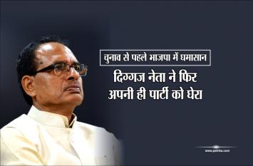 लोकसभा चुनाव से पहले भाजपा में घमासान, दिग्गज नेता ने फिर अपनी ही पार्टी को घेरा