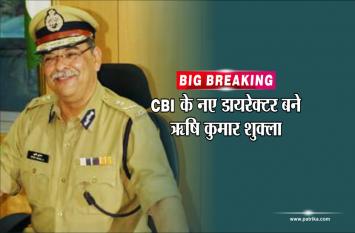 सीबीआई के नए डायरेक्टर बने ऋषि कुमार शु्क्ला, मध्यप्रदेश में रह चुके हैं डीजीपी
