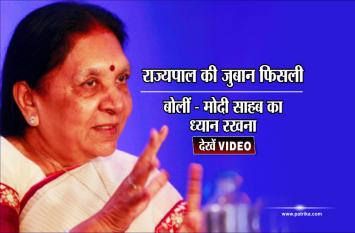राज्यपाल आनंदीबेन पटेल की जुबान फिसली, पीएम मोदी के लिए बोल दी बड़ी बात, देखें VIDEO