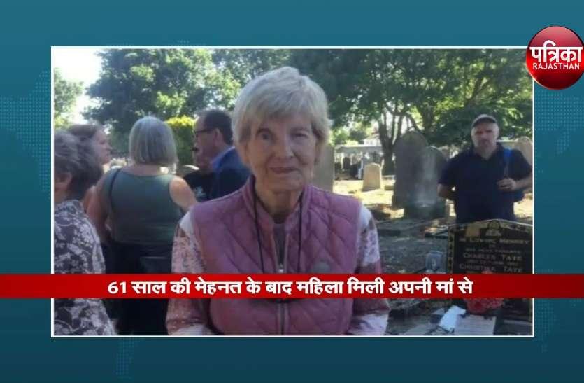 61 साल की मेहनत के बाद महिला मिली अपनी मां से