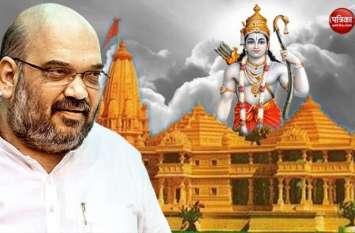 अमित शाह बोले- हम चाहते हैं अयोध्या में बने राम मंदिर, अब राहुल बाबा साफ करें अपना पक्ष