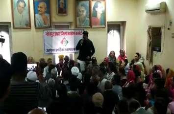 video भाजपा के बाद अब कांग्रेस को भी शहर व देहात जिलाध्यक्ष की तलाश
