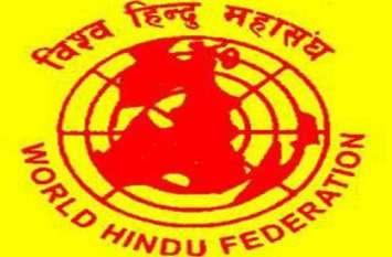 अवैध खनन करने वालों के खिलाफ विश्व हिंदू महासंघ ने खोला मोर्चा, एसपी को ज्ञापन सौंपकर कही यह बात