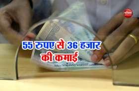 केवल 55 रुपए के बदले मोदी सरकार आपको देगी 36 हजार, तरीका जानकर खुशी से झूम उठेंगे आप