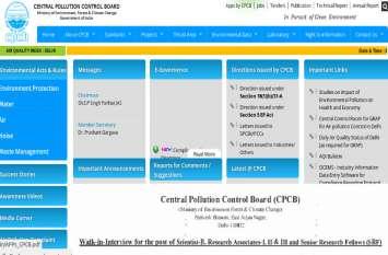 Govt Jobs 2019 : केंद्रीय प्रदूषण नियंत्रण बोर्ड में निकली सीधी भर्ती