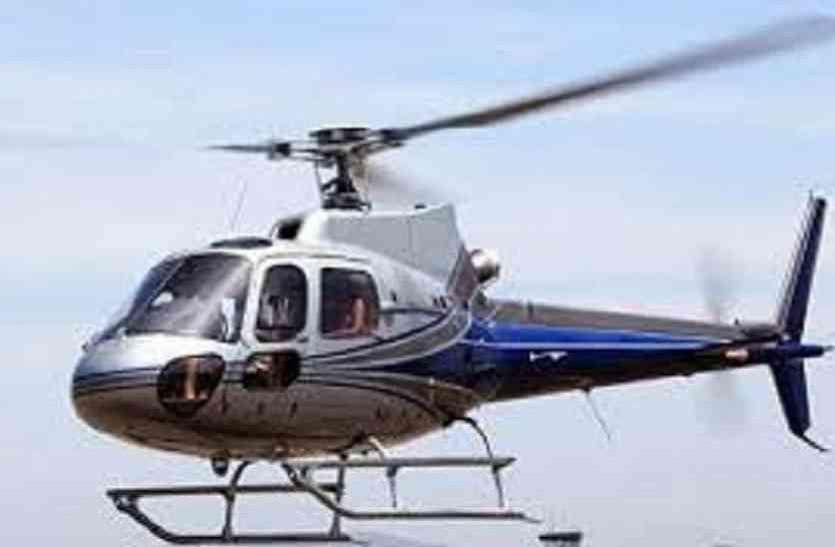 लोकसभा चुनाव 2019 : कुछ नहीं तो हेलिकॉप्टर ही देखने को मिल जाए
