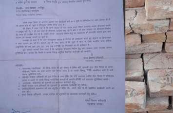 शौचालय - भ्रष्टाचार में रोड़ा बने तो दर्ज होगा मुकदमा, प्रशासनिक नोटिस पर ग्रामीणों में हड़कंप