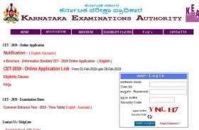 Karnataka CET 2019 के लिए ऑनलाइन आवेदन प्रक्रिया शुरू, यहां से करें अप्लाई