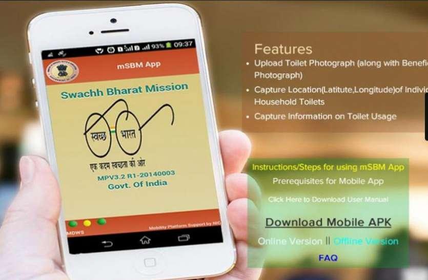 अरे यह क्या हो गया.....स्वच्छता एप में बांसवाड़ा फेल, डूंगरपुर पूरे देश में अव्वल