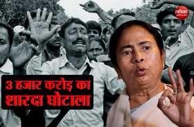 क्या है शारदा चिट फंड घोटाला? जिसको लेकर बंगाल में लड़ गए CBI और पुलिस के अधिकारी