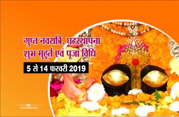 गुप्त नवरात्रि, घटस्थापना शुभ मुहूर्त एवं पूजा विधि- 5 से 14 फरवरी 2019