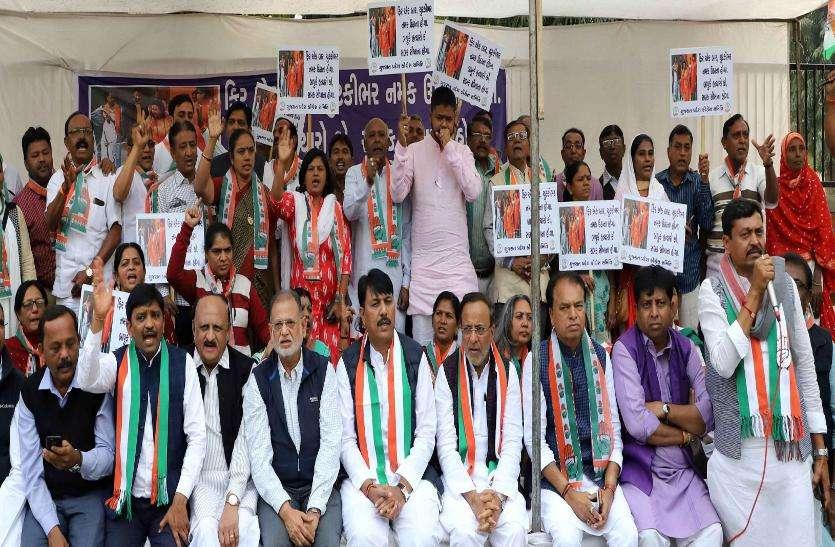 गुजरात कांग्रेस ने किया धरना-प्रदर्शन