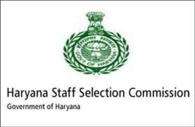 हरियाणा चयन आयोग ने जारी की चयनित चतुर्थ श्रेणी कर्मचारियों की सूची, इनमें 1001 पोस्ट ग्रेजुएट