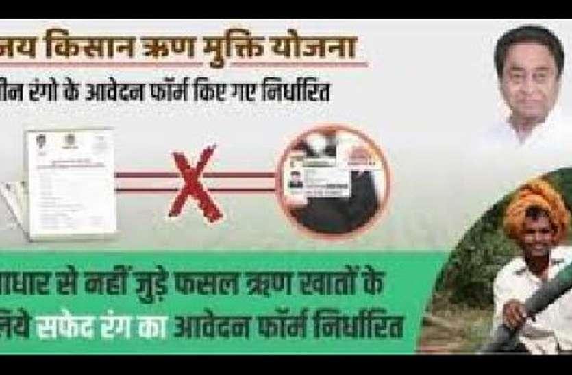 जय किसान फसल ऋण माफी योजना: क्या इन 10 हजार किसानों को नहीं चाहिए ऋण माफी