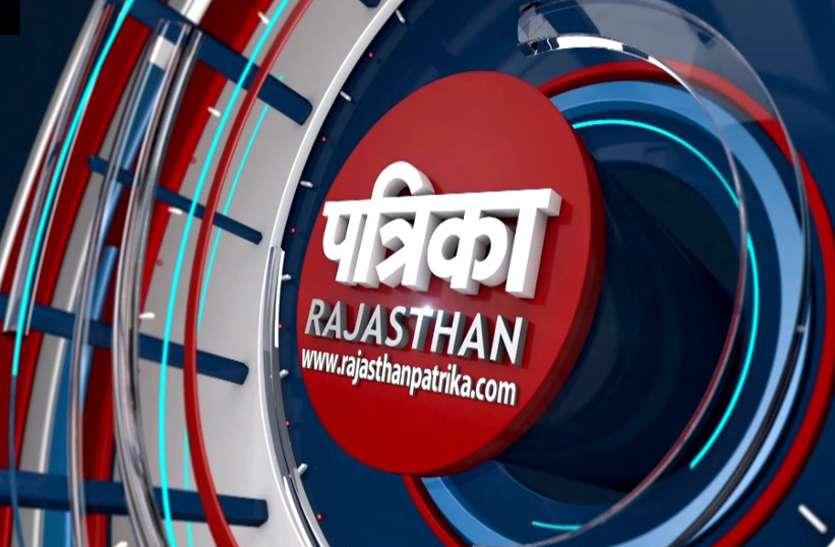 जोधपुर संभाग की प्रमुख खबरों का डिजिटल बुलेटिन