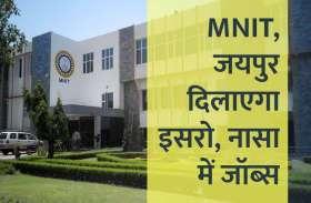 अब MNIT, जयपुर दिलाएगा इसरो और नासा में जॉब्स, करें ऐसे तैयारी