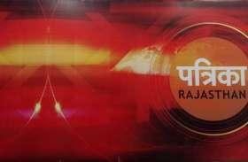 आज की सुर्खियां - राजस्थान पत्रिका कार्यालय में रिपोर्टर्स से जानिए आज क्या रहा खास