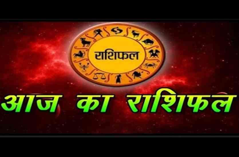 Aaj Ka Rashifal 08 अप्रैल 2019 : भगवान भोलेनाथ की कृपा से धनु, कन्या और सिंह राशि वालों की होगी हर मनोकामना पूरी, जानें क्या कहता है आपका राशिफल