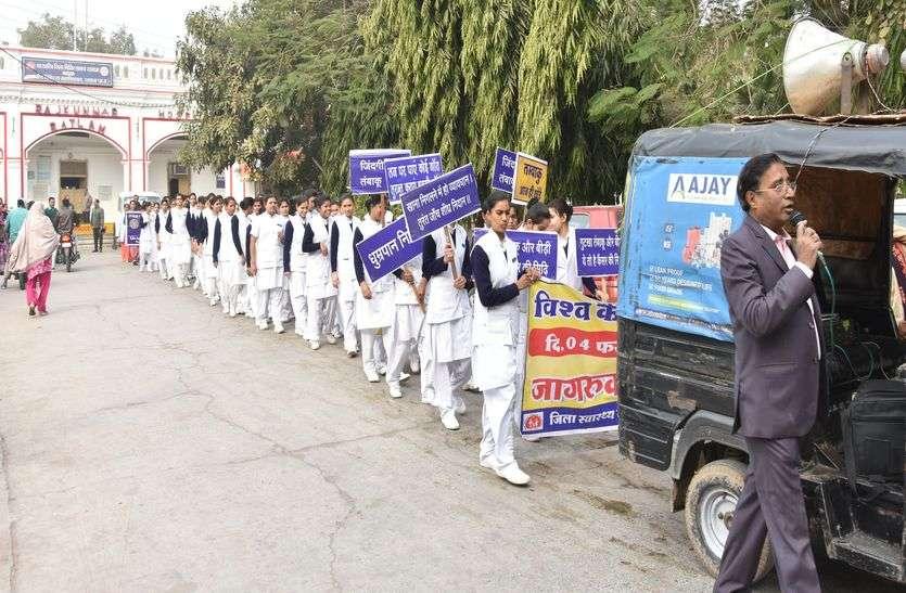 विश्व कैंसर दिवस पर निकली जागरूकता रैली